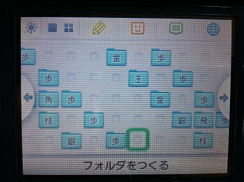 3ds_shougi_2.jpg