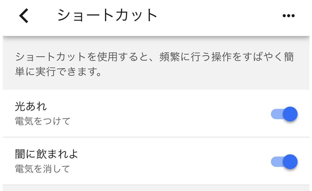 Google_home_shortcut.png