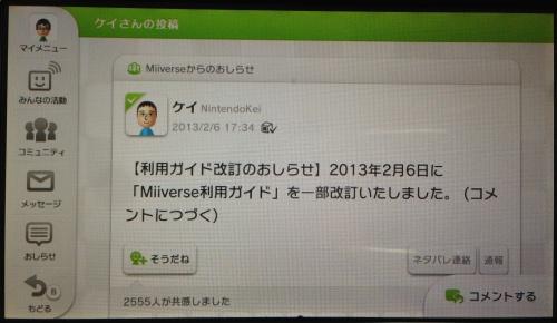 Miiverse_012.jpg