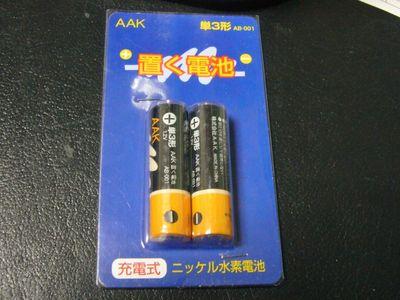 置く電池本体