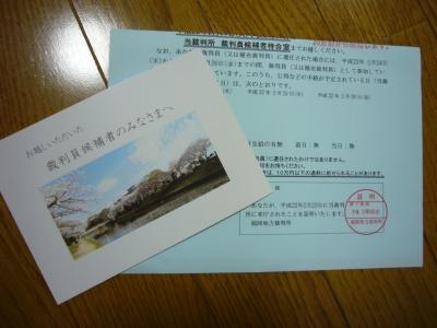 証明書と参加のお礼カード