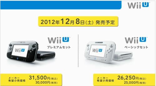 Wii_u_20120913_01.png