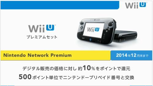 Wii_u_20120913_02.png
