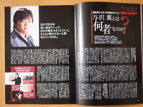 YOZAWA-7.jpg