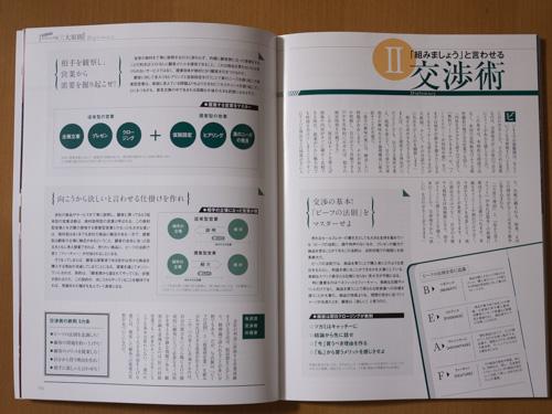 YOZAWA-9.jpg