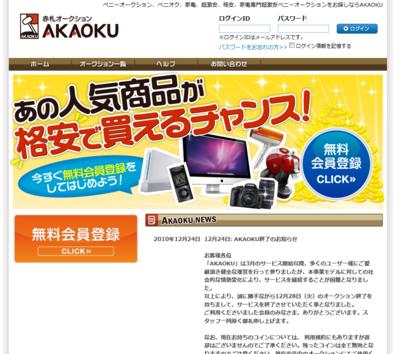 akaoku_byebye.PNG