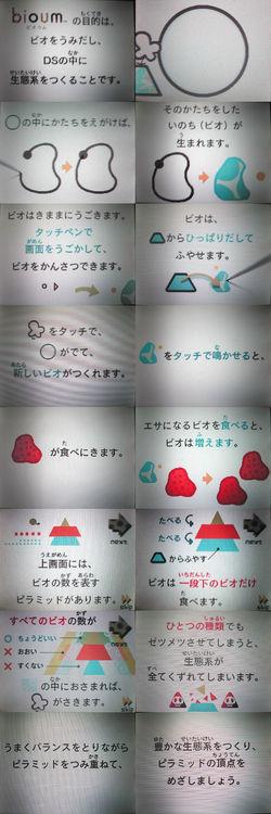 bioumマニュアル画面/(c)2006 NINTENDO