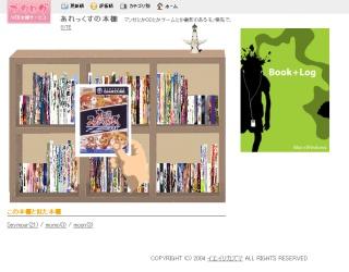 あれっくすの本棚