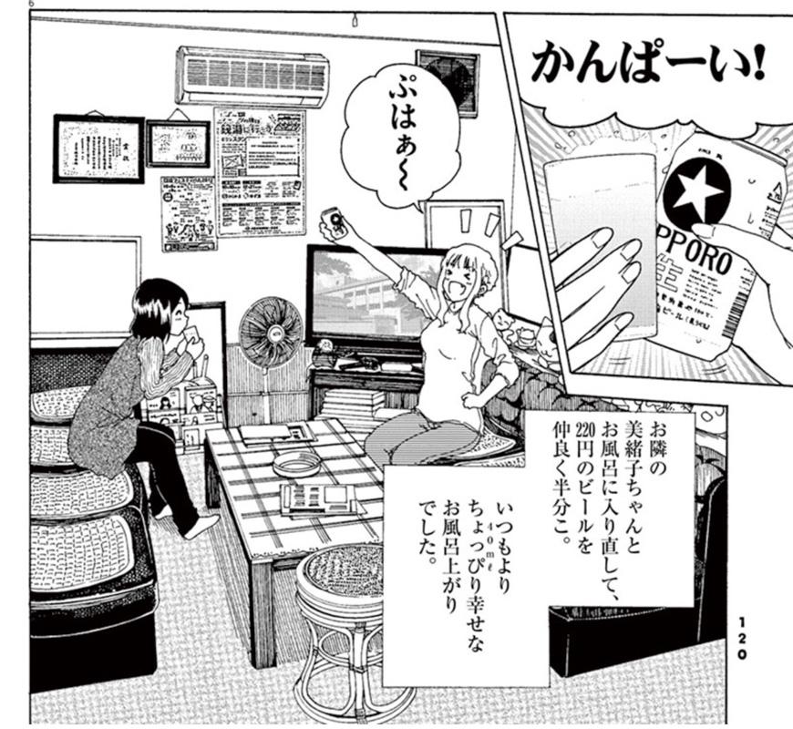 comic50-13.jpg