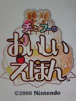 チーとフーのおいしいえほんタイトル画面/(c)2006 NINTENDO