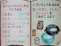 チーとフーのおいしいえほんレシピ画面/(c)2006 NINTENDO