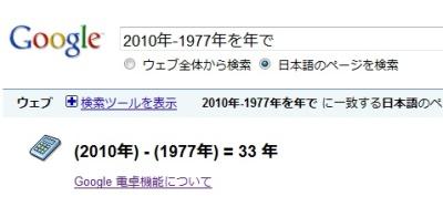 google_calc1.jpg