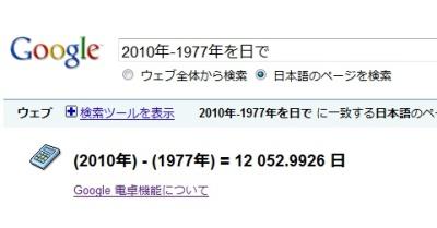 google_calc2.jpg