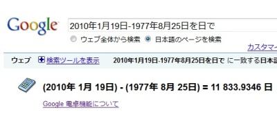 google_calc3.jpg
