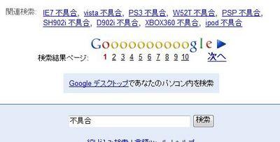 Google - 不具合