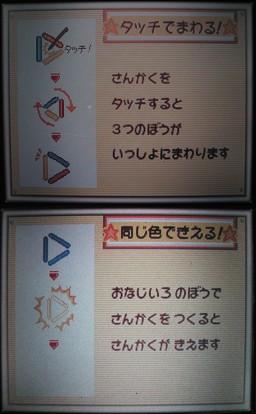 くるけし!マニュアル画面/(c)2006 NINTENDO