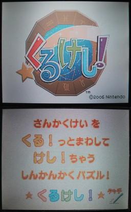 くるけし!タイトル画面/(c)2006 NINTENDO
