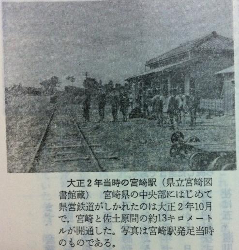 miyazaki_station.jpg