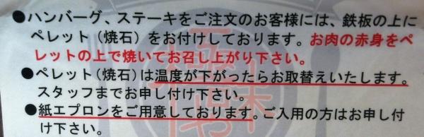 namaniku_2.jpg