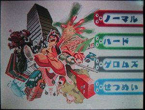 ネコソギトルネードメニュー画面/(c)2006 NINTENDO