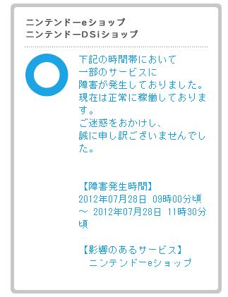 nin_net_2012.07.28.PNG