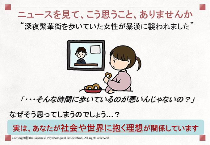 slide_just_world_02.jpg