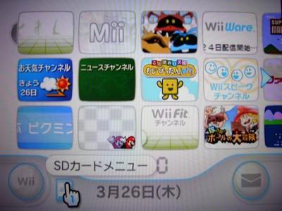 図解:Wiiファームウェア更新でS...