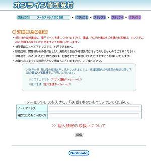 wii_repair01.jpg