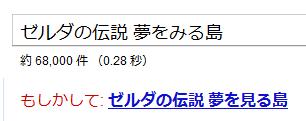 yume_wo_miru_shima2.png
